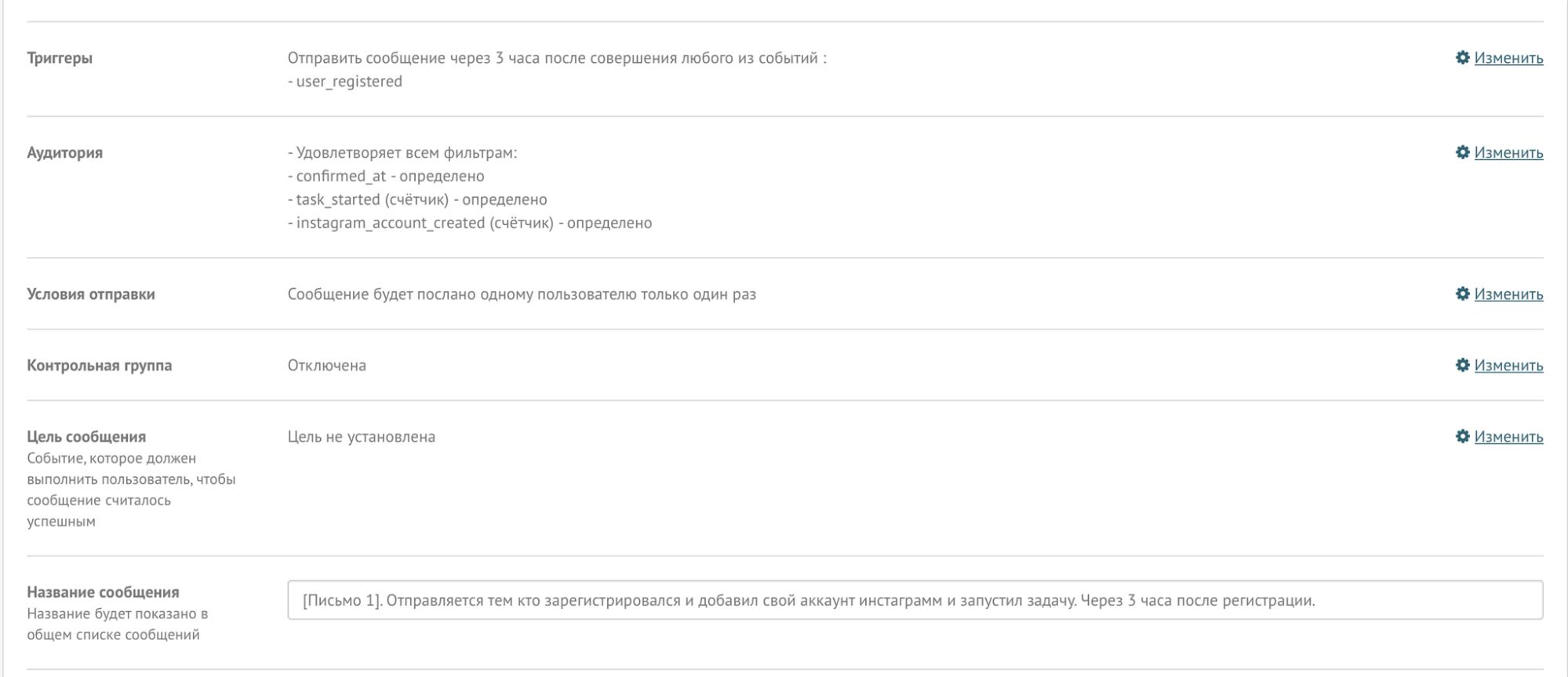 Письмо Instaplus