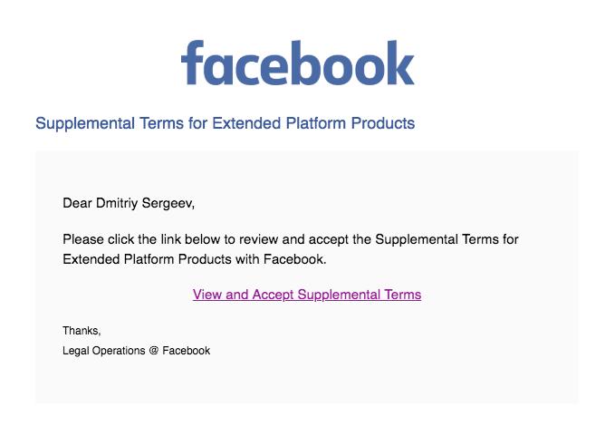 Facebook API письмо подтвержения