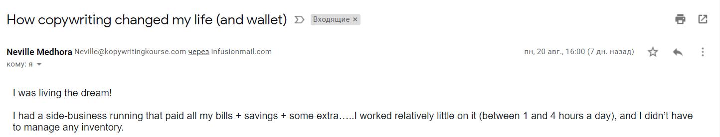 Как создать email-рассылку - заголовок письма
