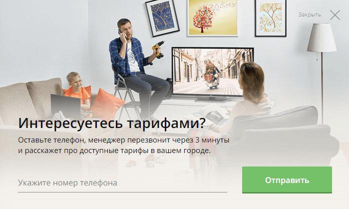 методы лидогенерации - поп-ап Дом.ру