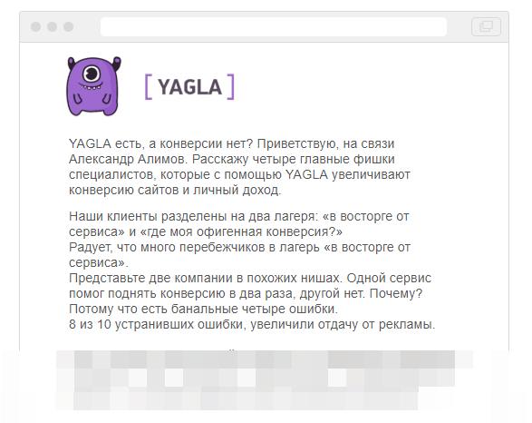 Письмо Yagla