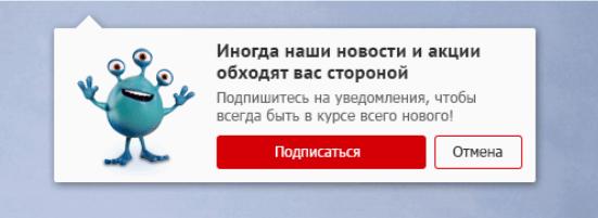 web push уведомление