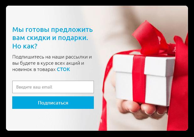Поп-ап для подписки на рассылку об акциях