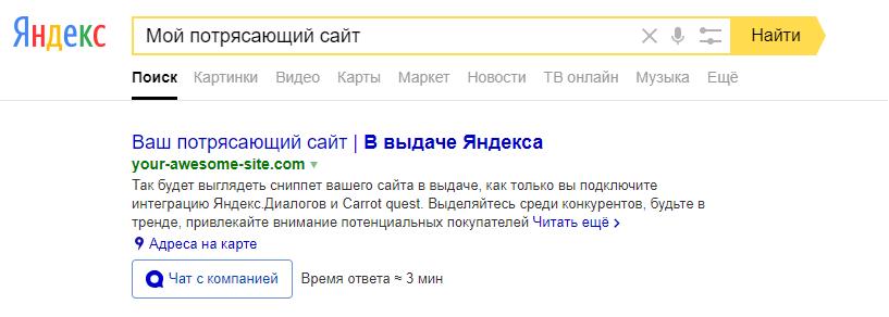 Чат с компанией через Яндекс.Диалог