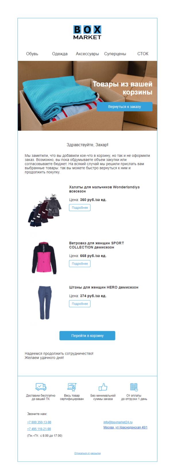 Пример емейл рассылки от Box Market