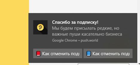 push-уведомление с двумя кнопками