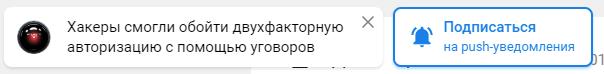 подписка на Push-уведомления
