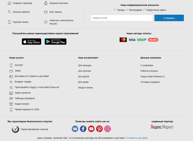 Добавьте объемный футер для увеличения конверсии интернет-магазина