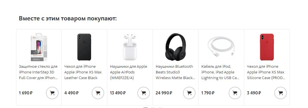 Кросс-продажи
