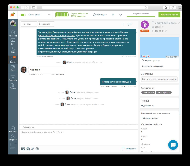 админка чата в интеграции с Яндекс