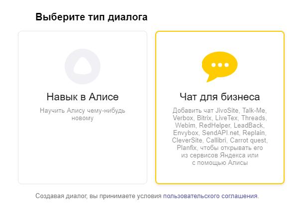 Выбор типа диалога