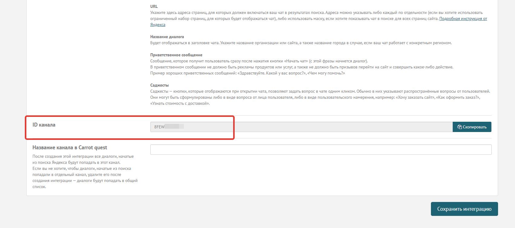 заполнение ID канала