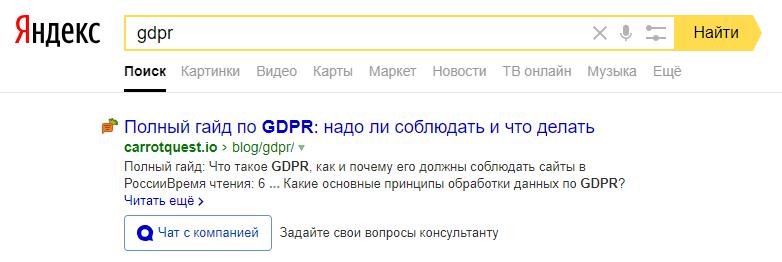 сниппет GDPR