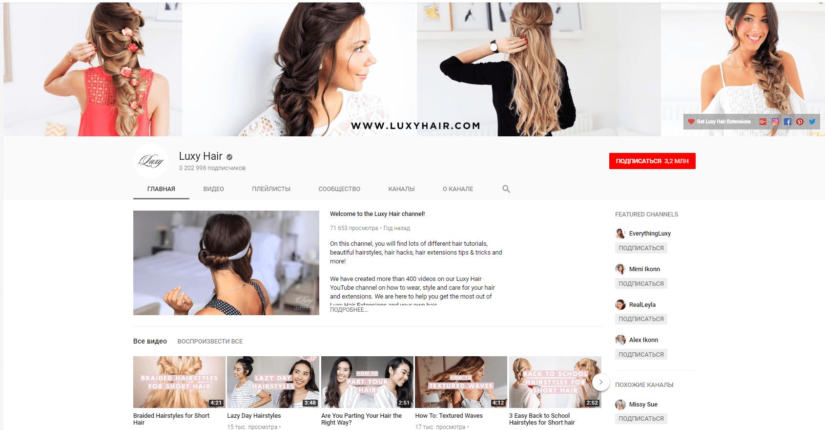Youtube-канал интернет-магазина для привлечения клиентов