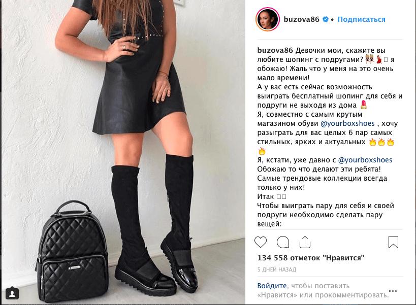 пост в инстаграме Ольги Бузовой
