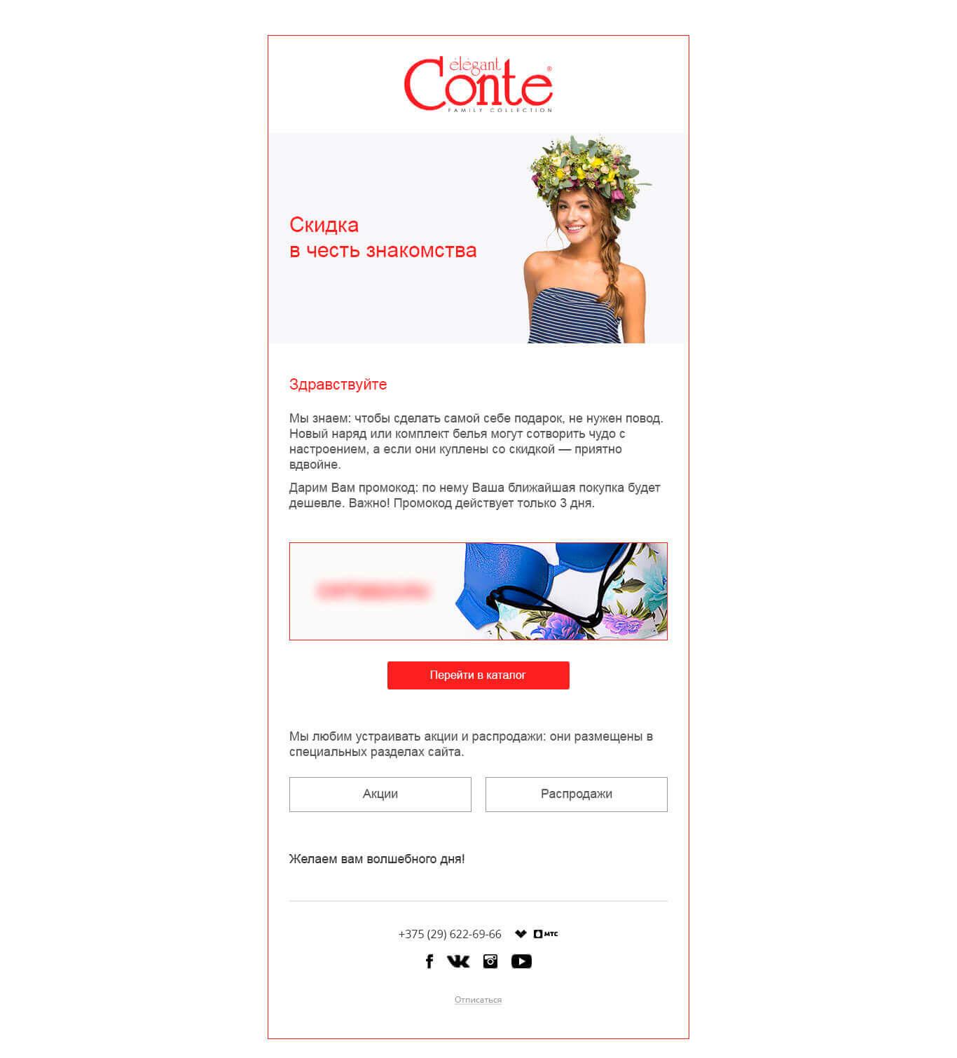 Письмо интернет-магазина Conte