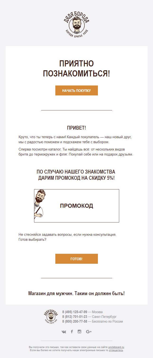 """Приветственное письмо рассылки от сайта """"Дядя Борода"""""""