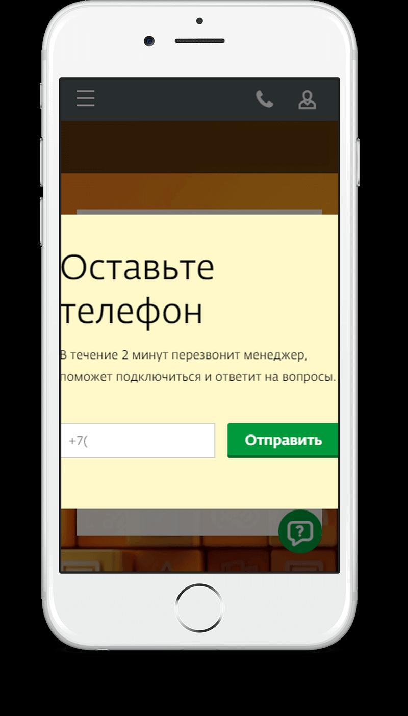 Поп-ап, неадаптированный к мобильной версии