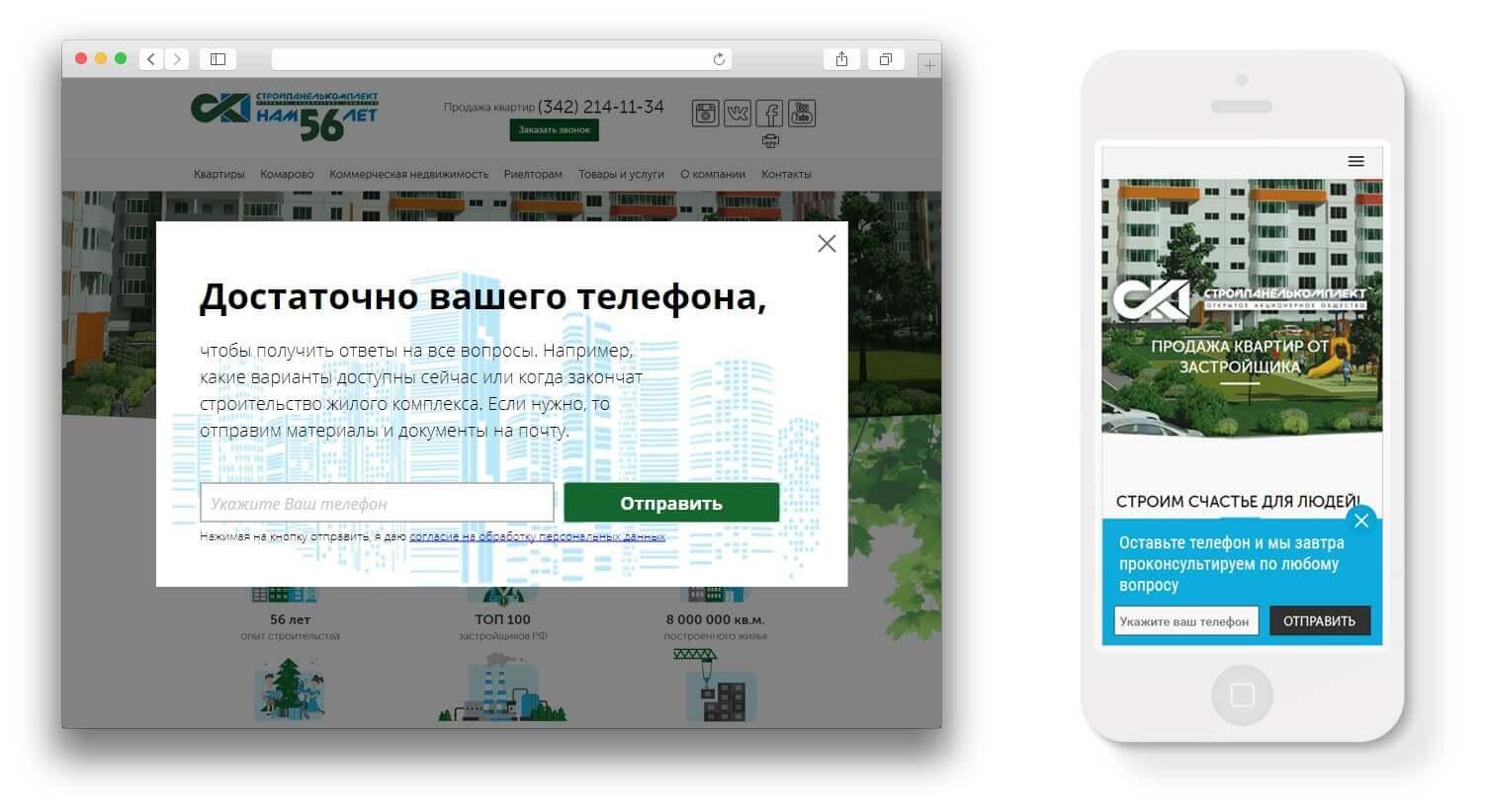 Пример поп-апа на мобильной и десктопной версиях сайта