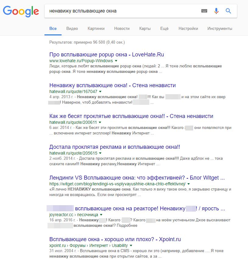 """Результаты Google по запросу """"ненавижу всплывающие окна"""""""