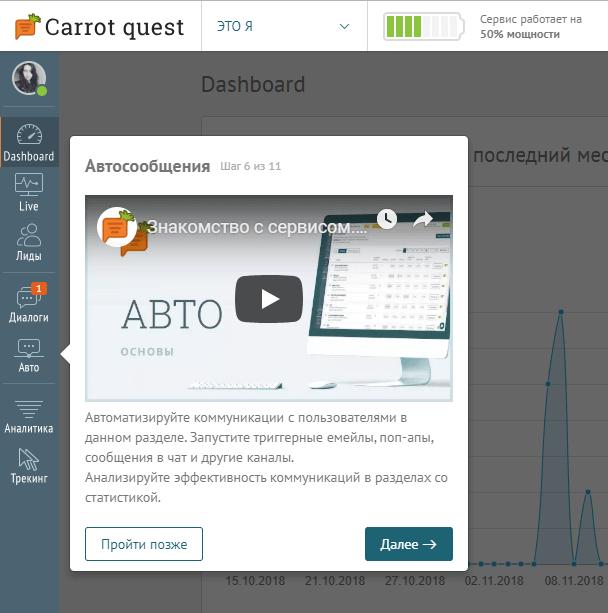 Выплывающее окно с ознакомительным видео в сервисе Carrot quest