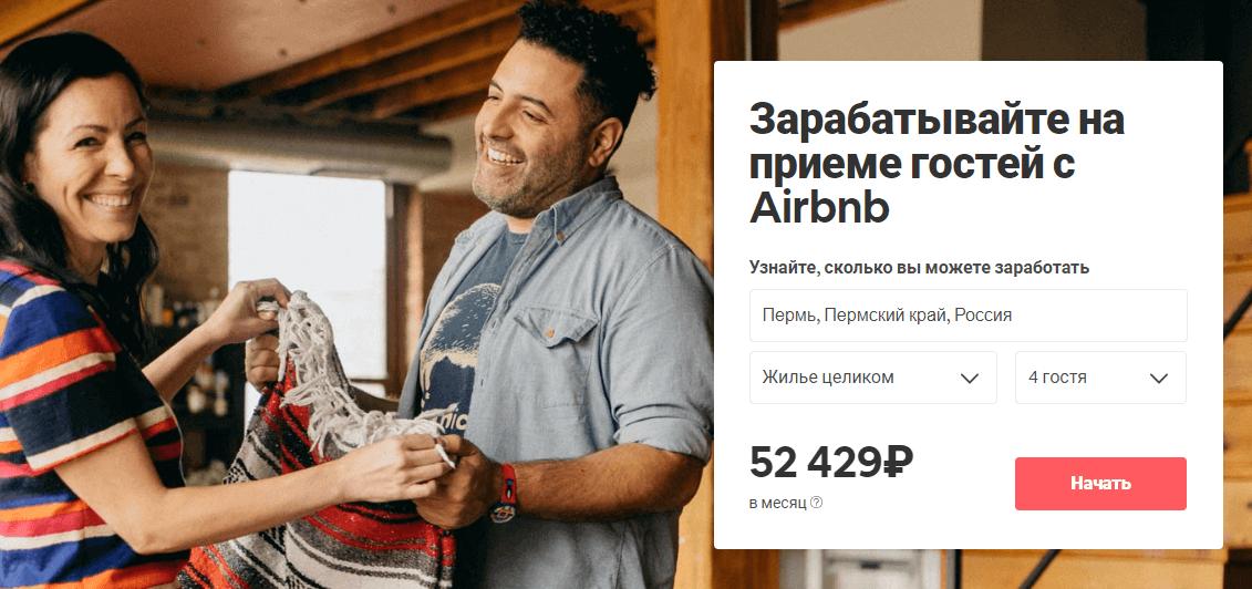 Пример калькулятора дохода на сдаче жилья на сайте Airbnb