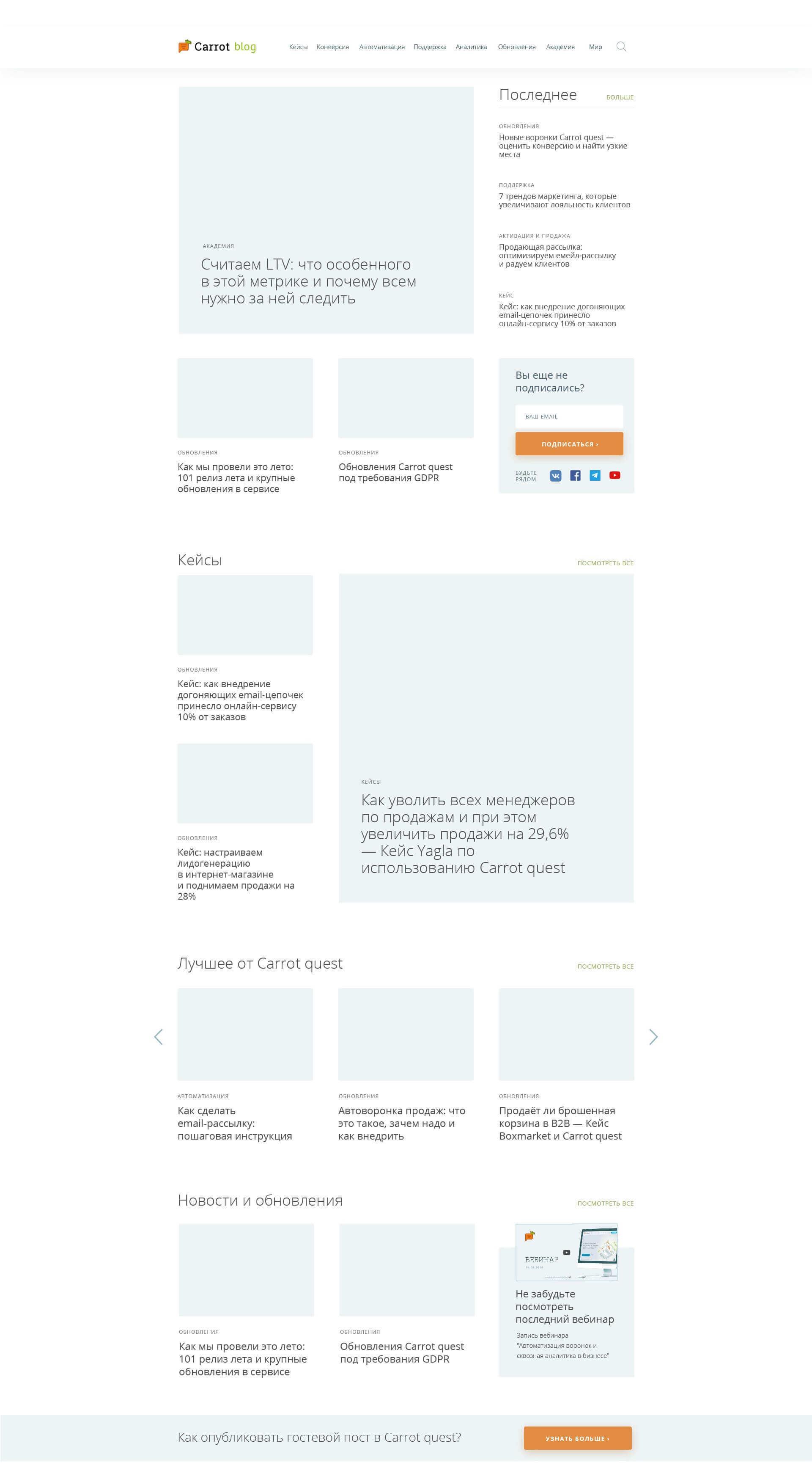 2 прототип блога Carrotquest