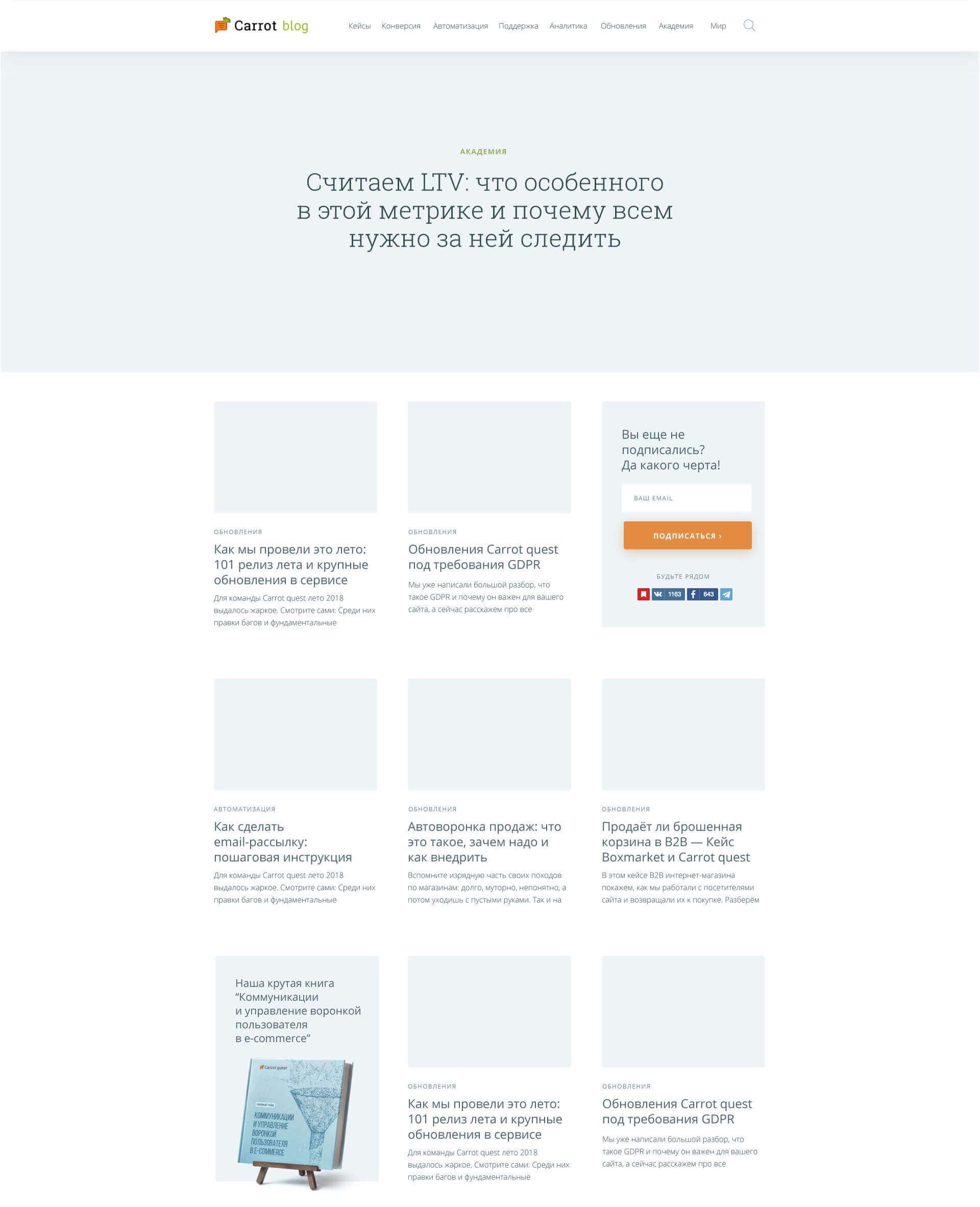 Прототип блога Carrotquest