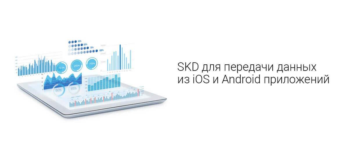 Мобильный SDK