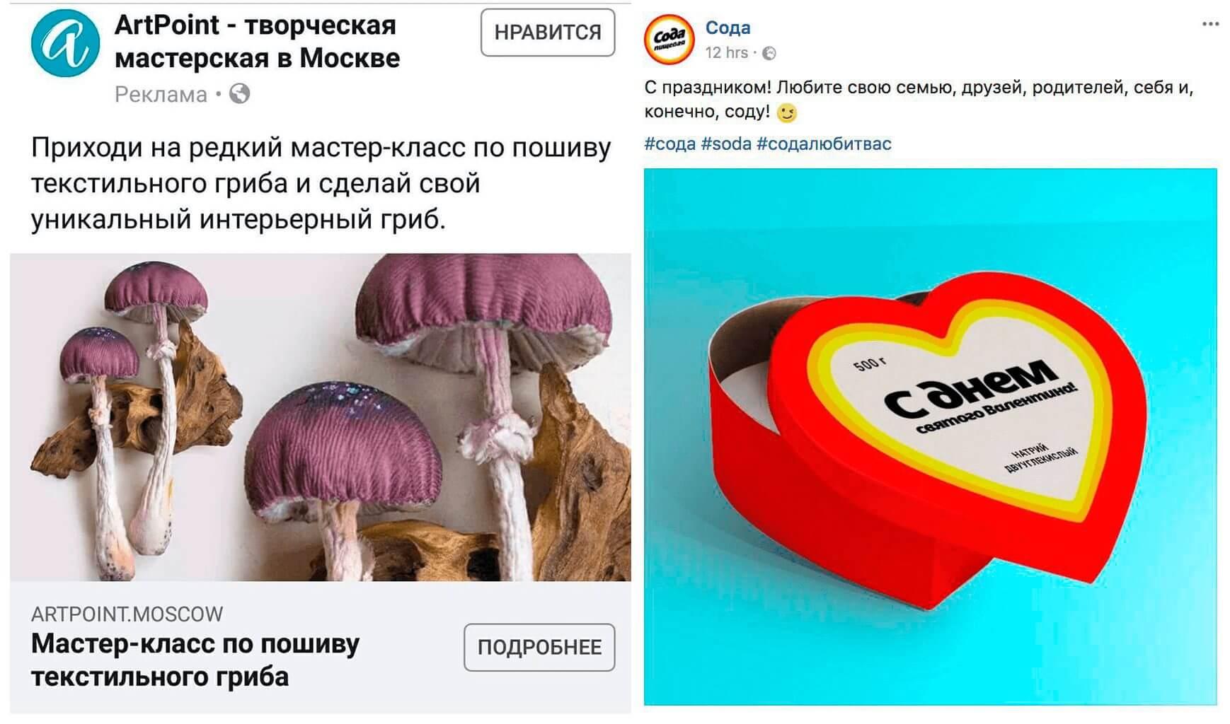 лидогенерация facebook