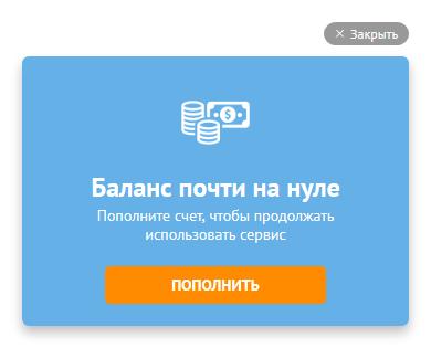 поп-ап уведомление