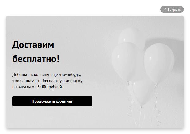 поп-ап для повышения среднего чека в интернет-магазине