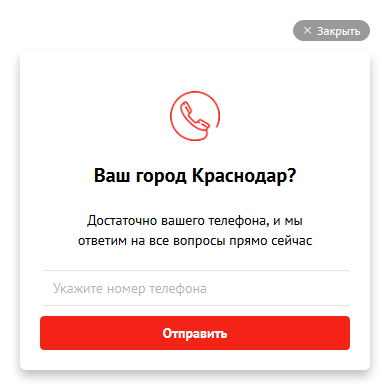 поп-ап предложение помощи