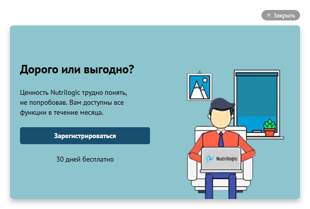поп-ап регистрация