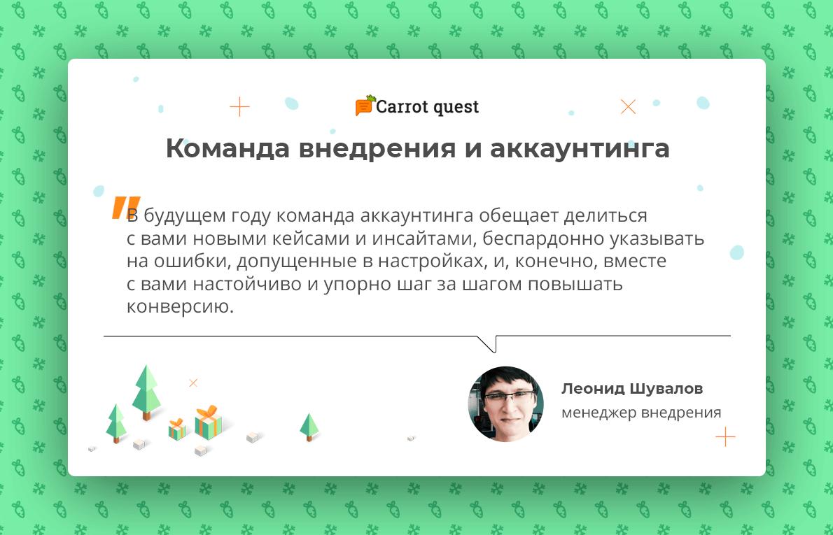 новогодние обещания команда внедрения и аккаунтинга