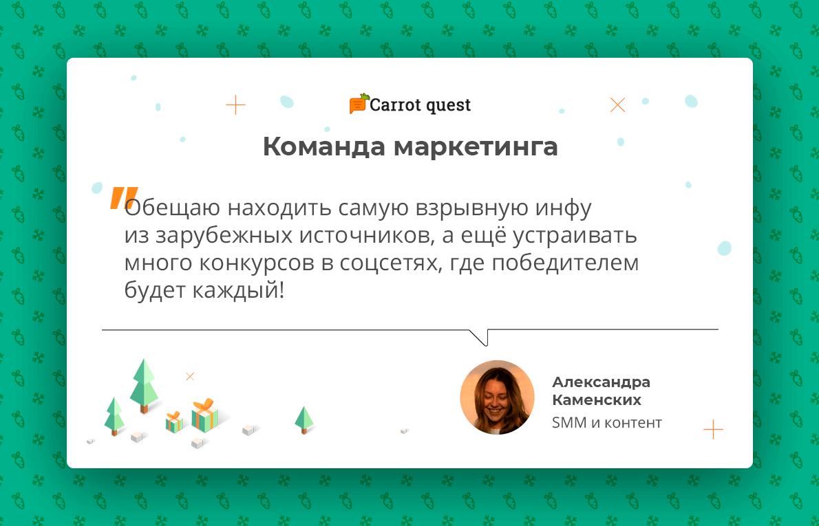 новогодние обещания команда маркетинга