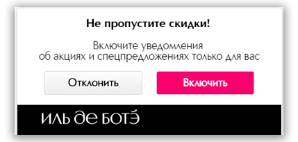 поп-ап web push уведомления