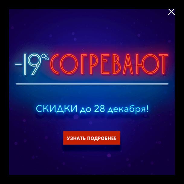 поп-ап скидка