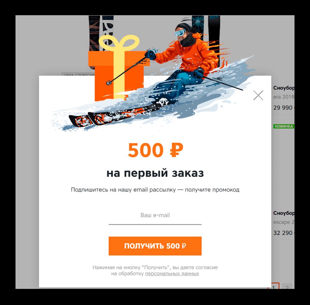 поп-ап 500 рублей на первый заказ