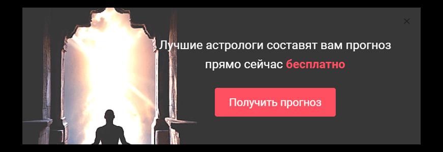 поп-ап астрологический прогноз бесплатно
