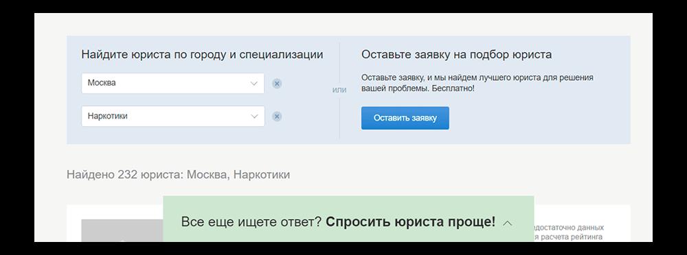 поп-ап с предложением помощи