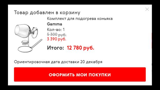 поп-ап товар добавлен в корзину