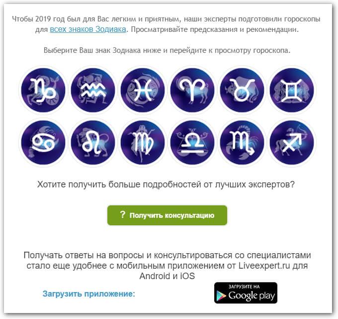 новогодняя рассылка Liveexpert