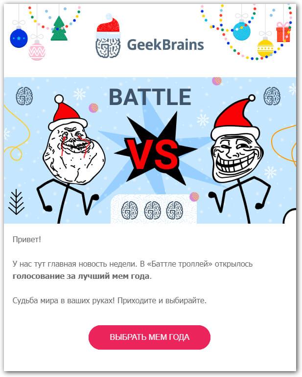 новогодняя рассылка Geekbrains