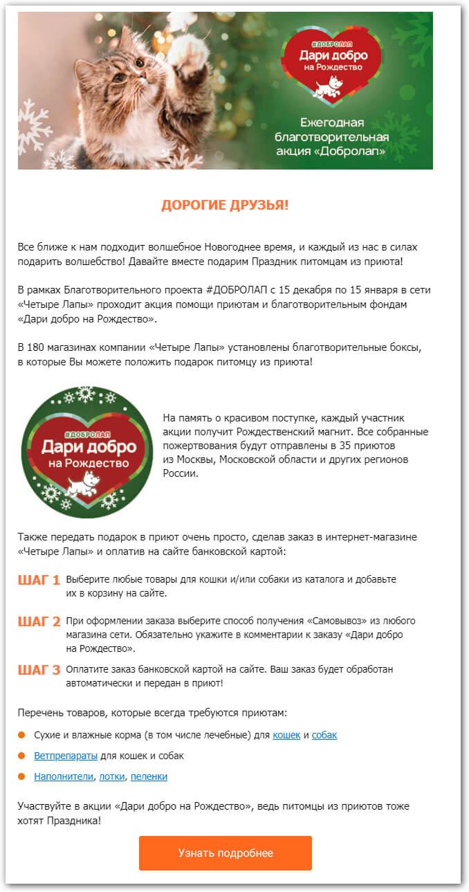 новогодняя рассылка Добролап