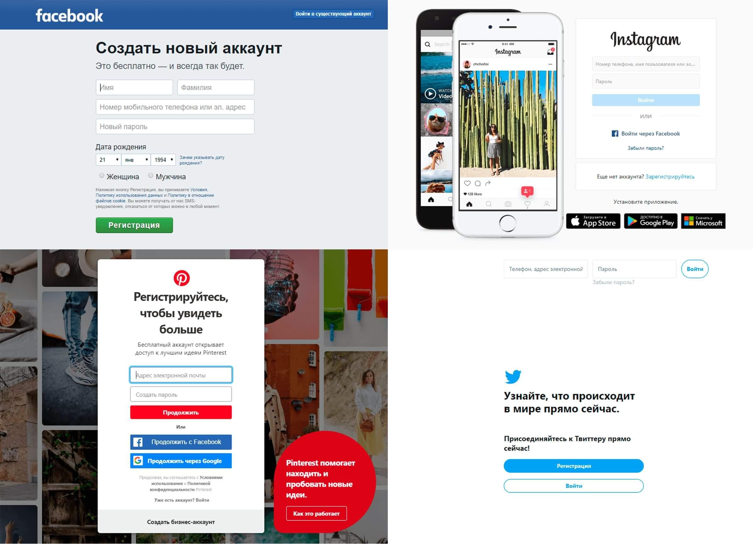 лендинги Facebook, Instagram, Pinterest, Twitter