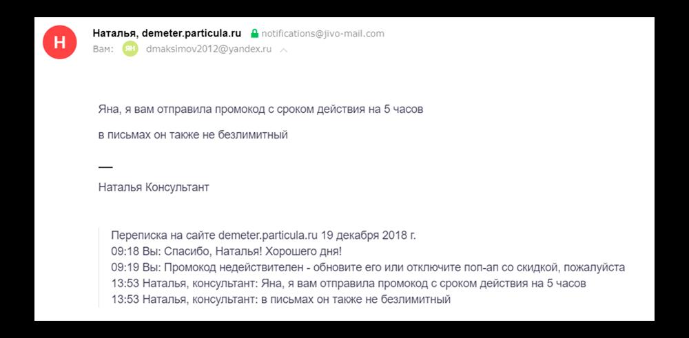ответ службы поддержки интернет-магазин парфюмерии