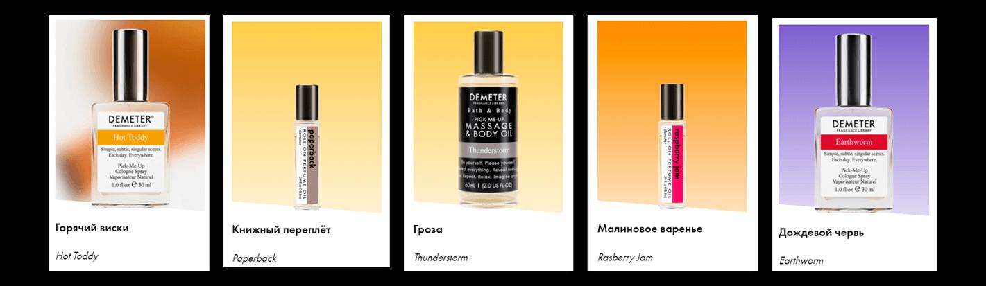 уникальное торговое предложение интернет-магазин парфюмерии
