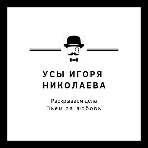детективное агентство усы игоря николаева