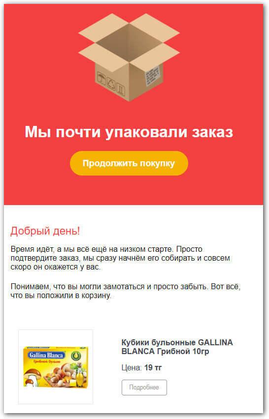 емейл с напоминанием сервис доставки еды
